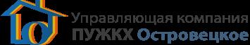 ООО «ПУЖКХ Островецкое»